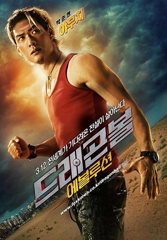 Dragonball Evolution|Joon Park