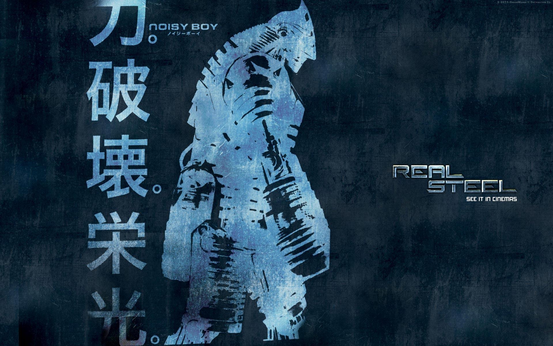 reel steel wallpaper - photo #21