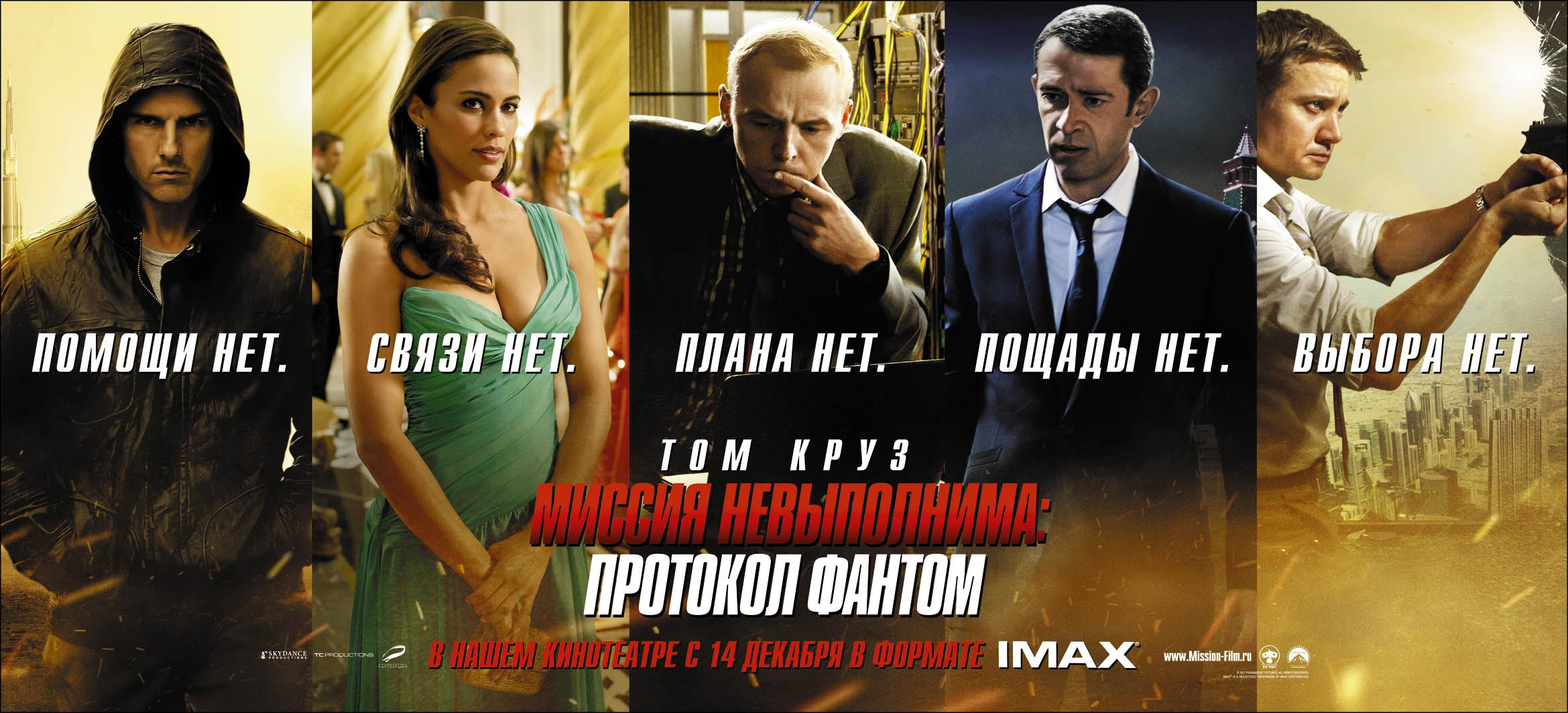 MISSION: IMPOSSIBLE GHOST PROTOCOL TV Spots and Russian ...