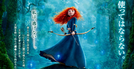 Brave - Japanese Poster