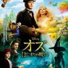 Oz The Great and Powerful Japanese Poster