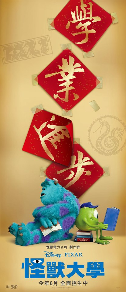 Monsters University Chinese poster