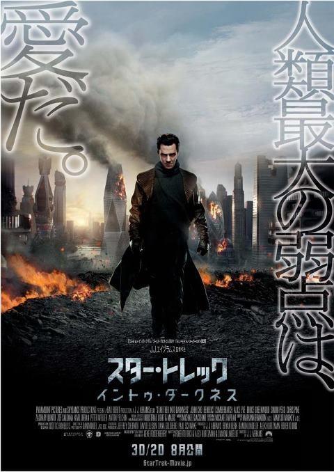 STID-Japanese Poster