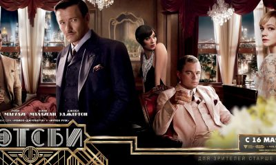 THE GREAT GATSBY International Poster 04