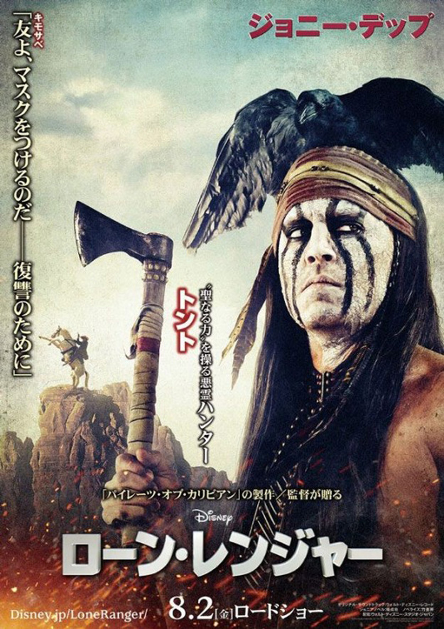 the lone ranger 4 new japanese posters