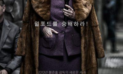 SNOWPIERCER Character Poster 09