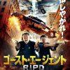 R.I.P.D. International Poster