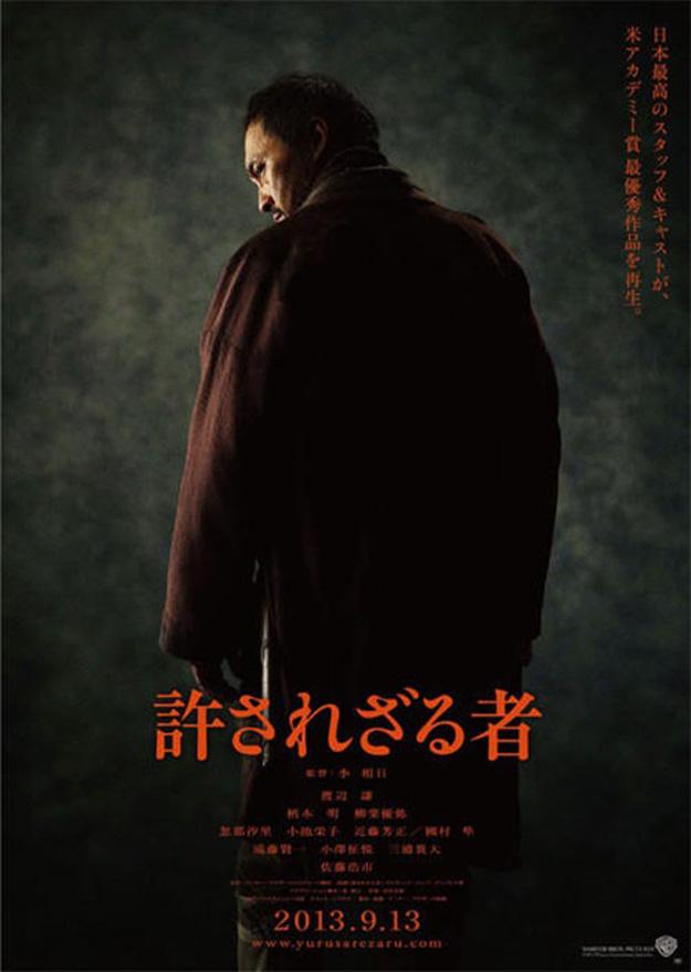 Unforgiven Poster UNFORGIVEN Japanese Re...