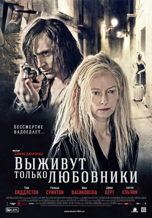 only_lovers_left_alive_poster