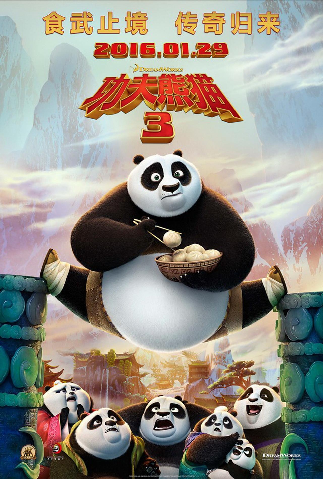 kung fu panda trailer filmofilia